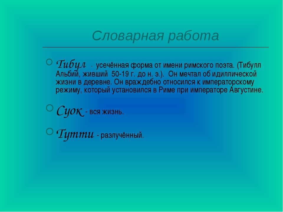 Словарная работа Тибул - усечённая форма от имени римского поэта. (Тибулл Аль...
