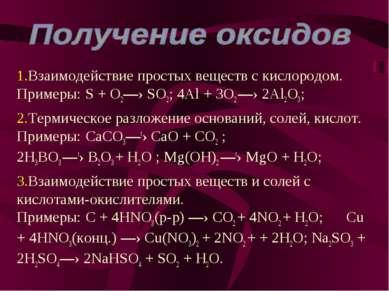 Взаимодействие простых веществ с кислородом. Примеры: S + O2—› SO2; 4Al + 3O2...