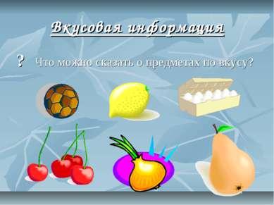 Вкусовая информация ? Что можно сказать о предметах по вкусу?