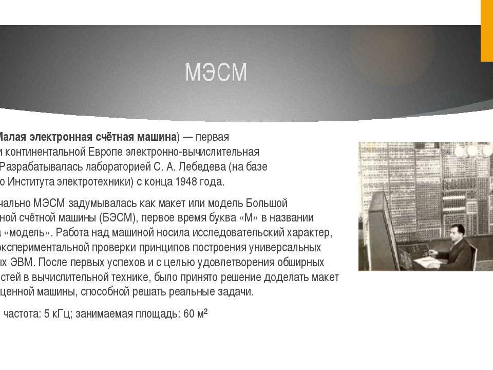 МЭСМ МЭСМ(Малая электронная счётная машина)— первая вСССРиконтинентально...