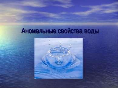 Аномальные свойства воды