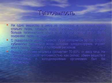 Теплоемкость Ни одно вещество в мире не поглощает и не отдает среде столько т...