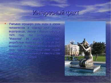 Интересный факт Учитывая огромную роль воды в жизни человечества и отмечая пу...
