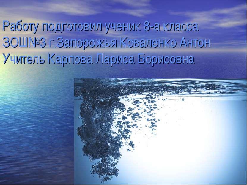 Работу подготовил ученик 8-а класса ЗОШ№3 г.Запорожья Коваленко Антон Учитель...