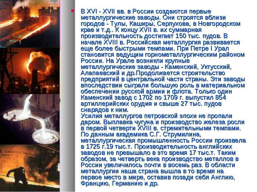 В XVI - XVII вв. в России создаются первые металлургические заводы. Они строя...