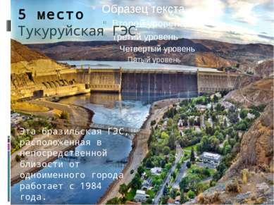 5 место Тукуруйская ГЭС Эта бразильская ГЭС, расположенная в непосредственной...