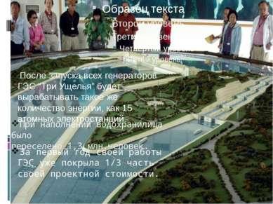 При наполнении водохранилища было переселено 1,3 млн.человек. За первый год с...