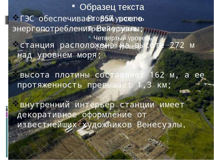 ГЭС обеспечивает 85% всего энергопотребления Венесуэлы; станция расположена н...