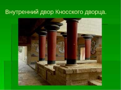 Внутренний двор Кносского дворца.