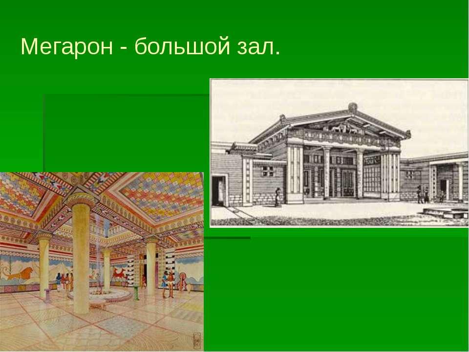 Мегарон - большой зал.