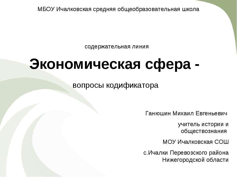 содержательная линия Экономическая сфера - вопросы кодификатора МБОУ Ичалковс...