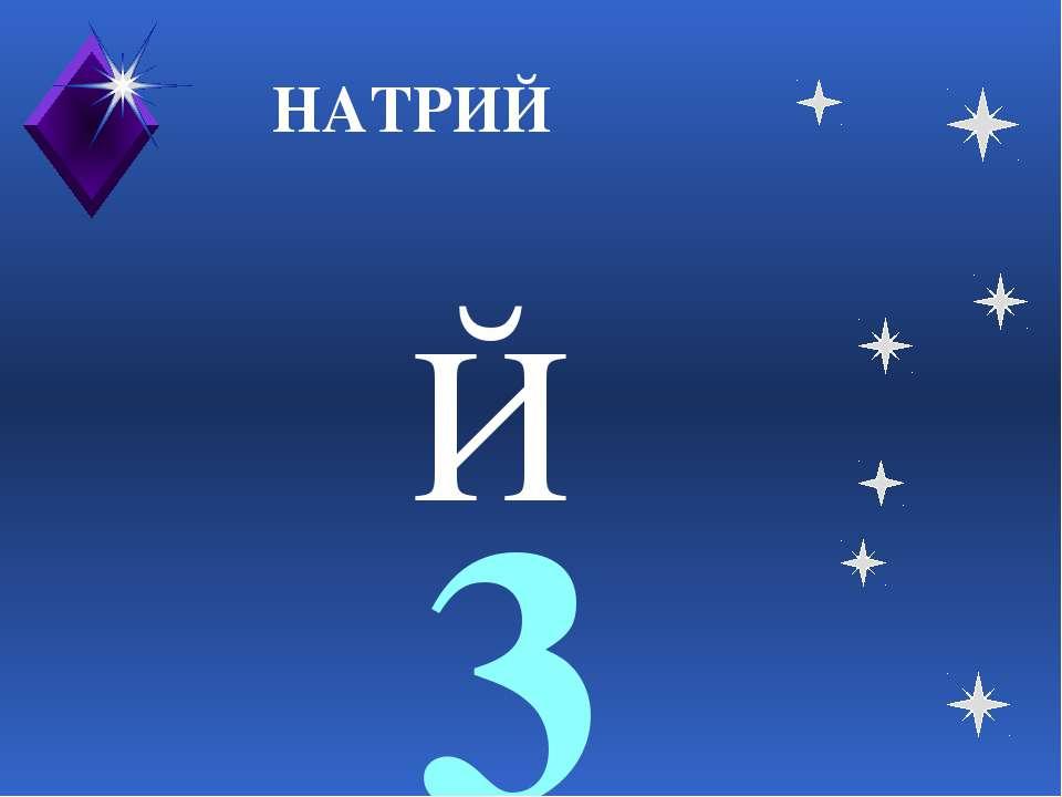 НАТРИЙ Й 3
