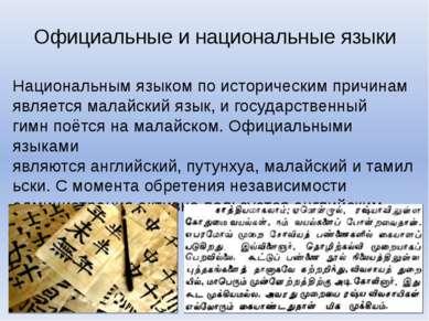 Официальные и национальные языки Национальным языком по историческим причинам...