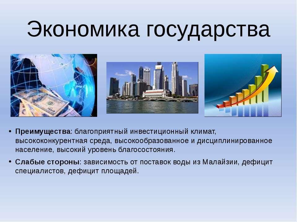 Экономика государства Преимущества: благоприятный инвестиционный климат, высо...