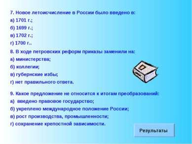 7. Новое летоисчисление в России было введено в: а) 1701 г.; б) 1699 г.; в) 1...