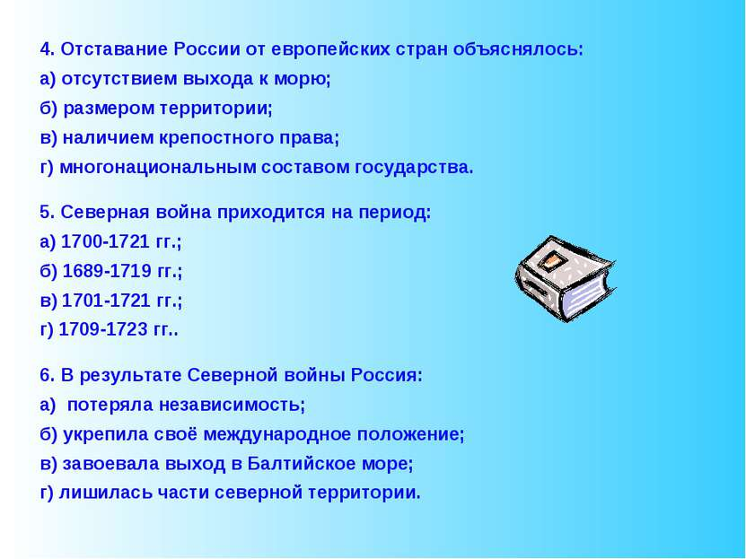 4. Отставание России от европейских стран объяснялось: а) отсутствием выхода ...
