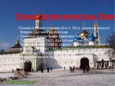 Троице-Сергиев монастырь (Лавра) Основан в первой половине 40-х гг. XVI в. сы...