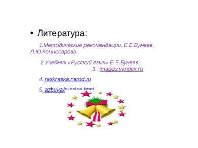 Литература: 1.Методические рекомендации. Е.Е.Бунеев, Л.Ю.Комиссарова 2.Учебни...