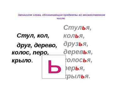 Запишите слова, обозначающие предметы во множественном числе: Стул, кол, друг...