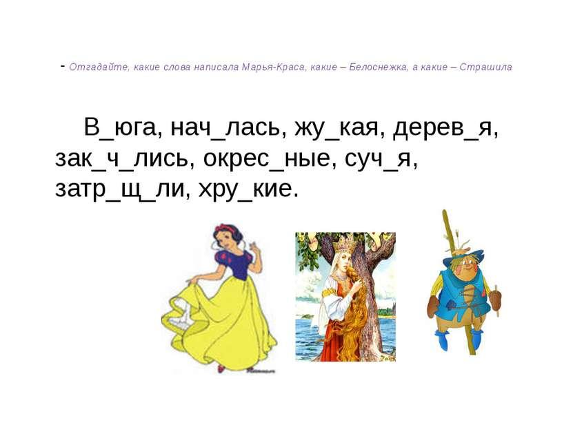 - Отгадайте, какие слова написала Марья-Краса, какие – Белоснежка, а какие – ...