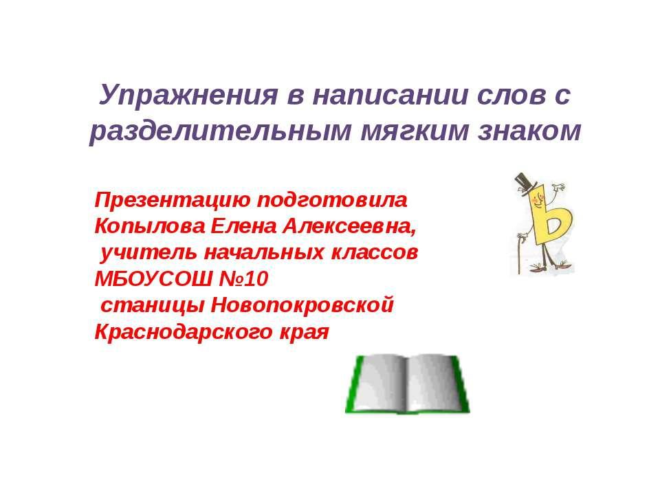 Презентацию подготовила Копылова Елена Алексеевна, учитель начальных классов ...
