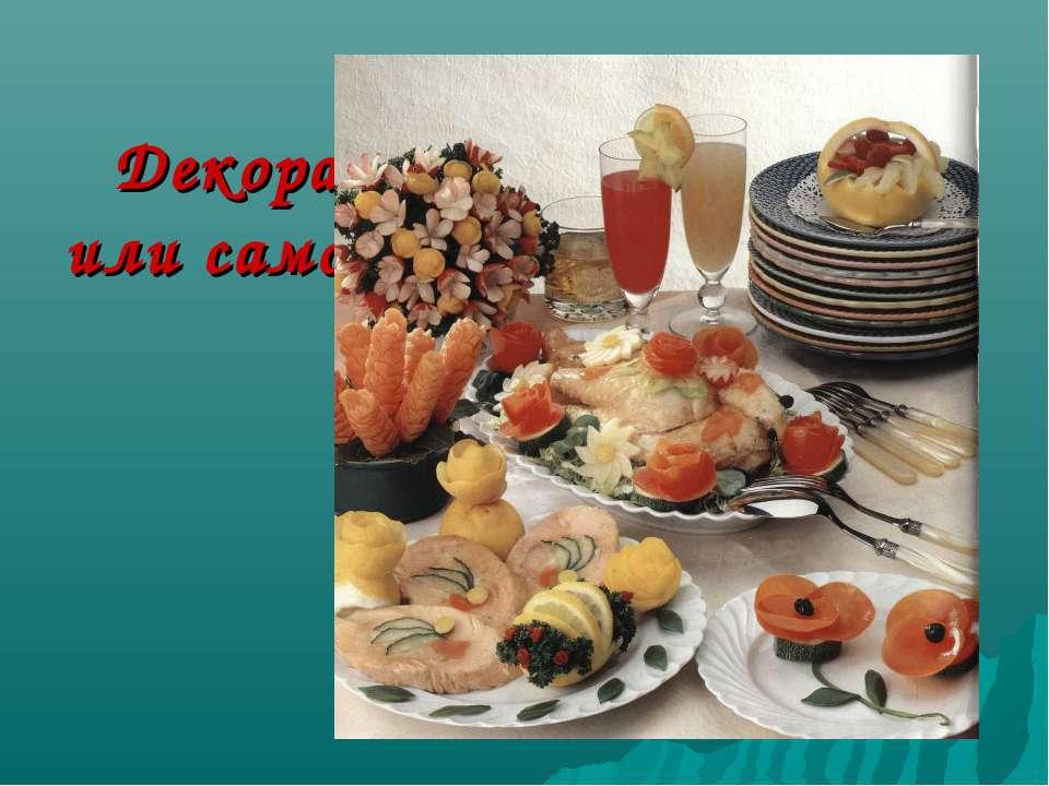 Декоративное украшение или самостоятельное блюдо