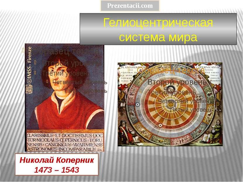 Николай Коперник 1473 – 1543 Гелиоцентрическая система мира Prezentacii.com