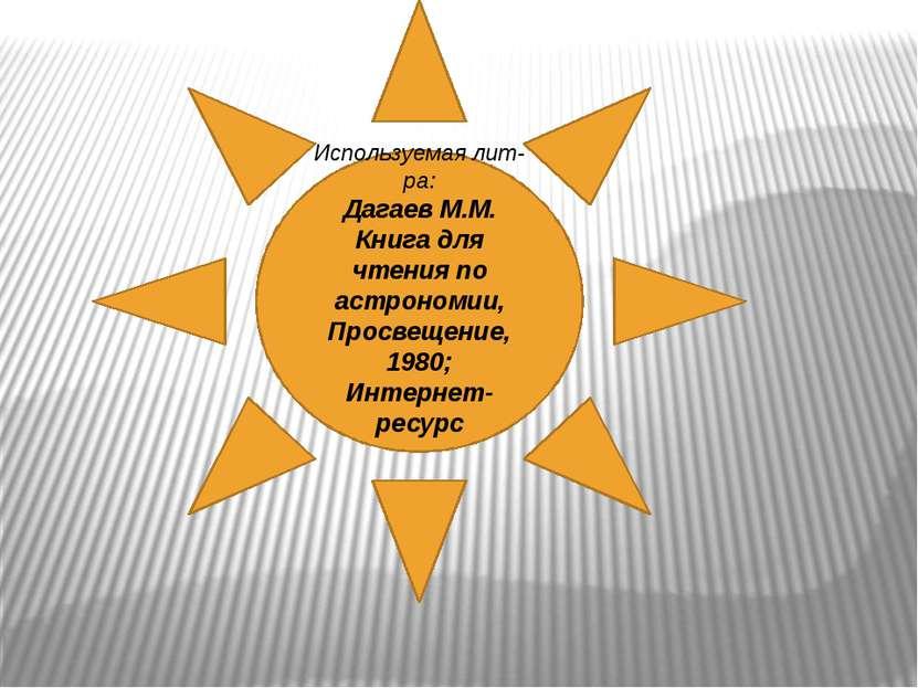 Используемая лит-ра: Дагаев М.М. Книга для чтения по астрономии, Просвещение,...