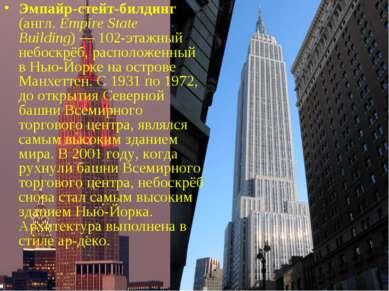 Эмпайр-стейт-билдинг (англ. Empire State Building)— 102-этажный небоскрёб, р...
