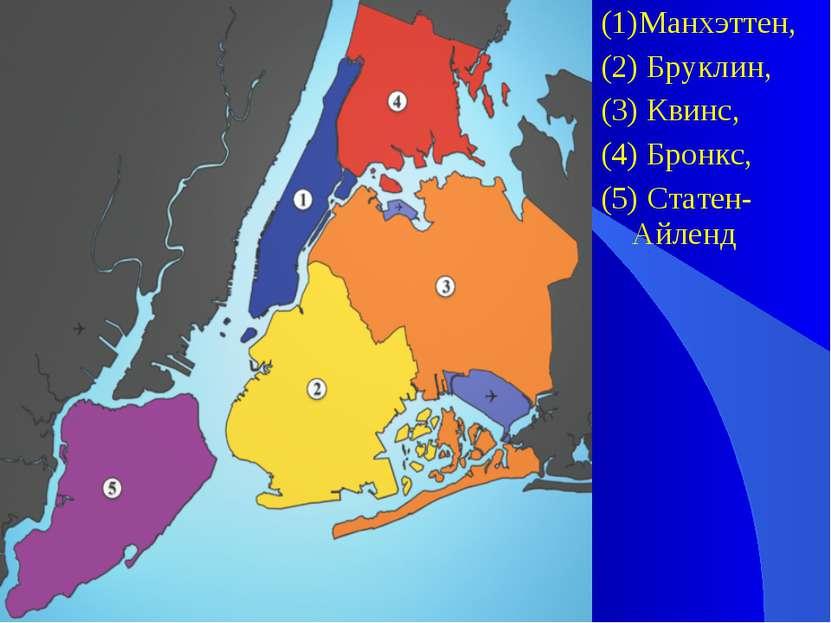 (1)Манхэттен, (2) Бруклин, (3) Квинс, (4) Бронкс, (5) Статен-Айленд