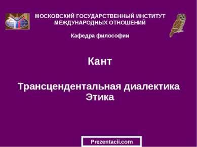 Кант Трансцендентальная диалектика Этика МОСКОВСКИЙ ГОСУДАРСТВЕННЫЙ ИНСТИТУТ ...