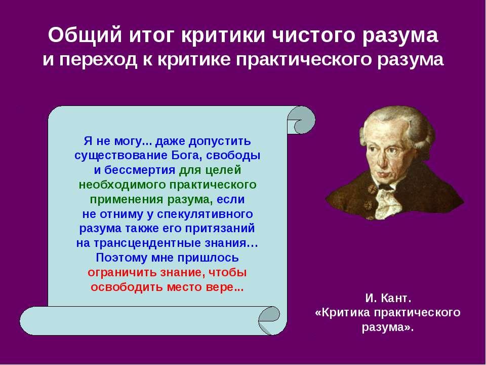 И. Кант. «Критика практического разума». Общий итог критики чистого разума и ...