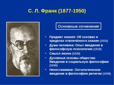 С.Л.Франк (1877‑1950) Предмет знания: Об основах и пределах отвлечённого зн...