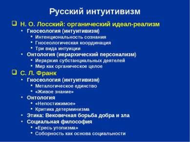 Русский интуитивизм Н. О. Лосский: органический идеал-реализм Гносеология (ин...