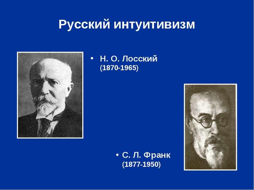 Русский интуитивизм Н.О.Лосский (1870-1965) С.Л.Франк (1877‑1950)