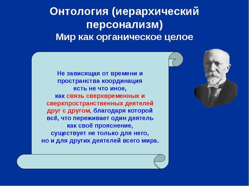Онтология (иерархический персонализм) Мир как органическое целое Не зависящая...