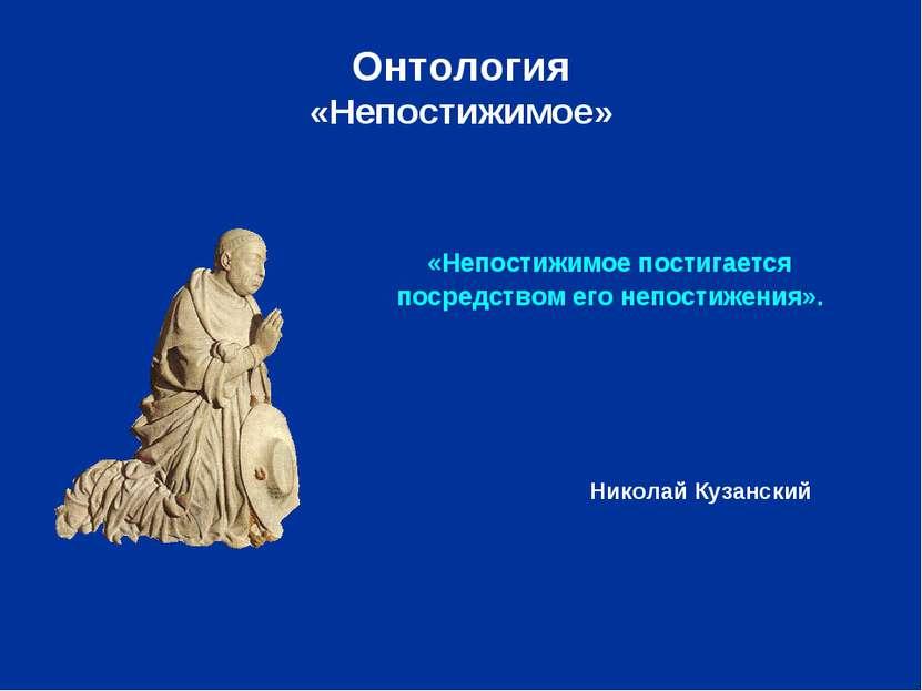 Онтология «Непостижимое» «Непостижимое постигается посредством его непостижен...