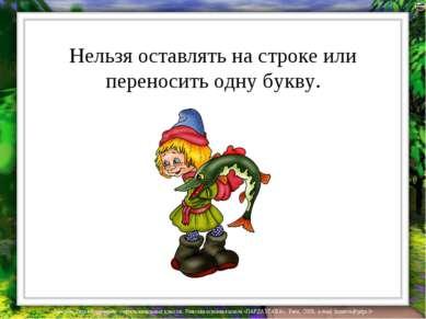 Нельзя оставлять на строке или переносить одну букву. Лазарева Лидия Андреевн...