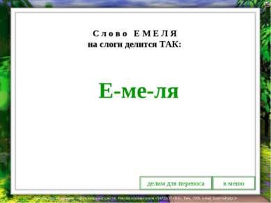Е-ме-ля С л о в о Е М Е Л Я на слоги делится ТАК: делим для переноса в меню Л...