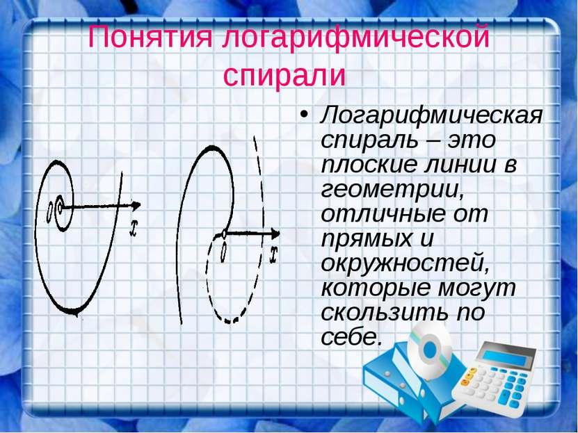 Понятия логарифмической спирали Логарифмическая спираль – это плоские линии в...