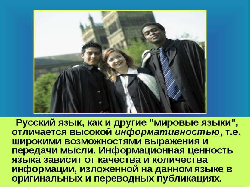 """Русский язык, как и другие """"мировые языки"""", отличается высокой информати..."""