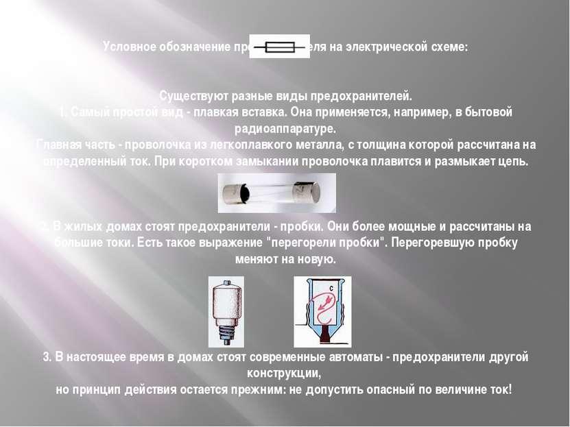 Условное обозначение предохранителя на электрической схеме: Существуют разные...