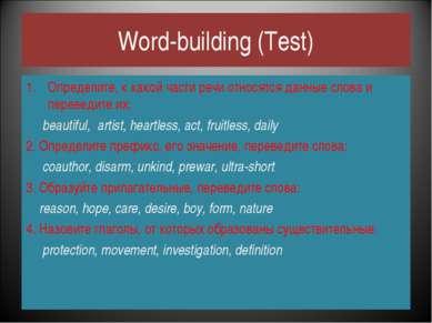 Word-building (Test) Определите, к какой части речи относятся данные слова и ...