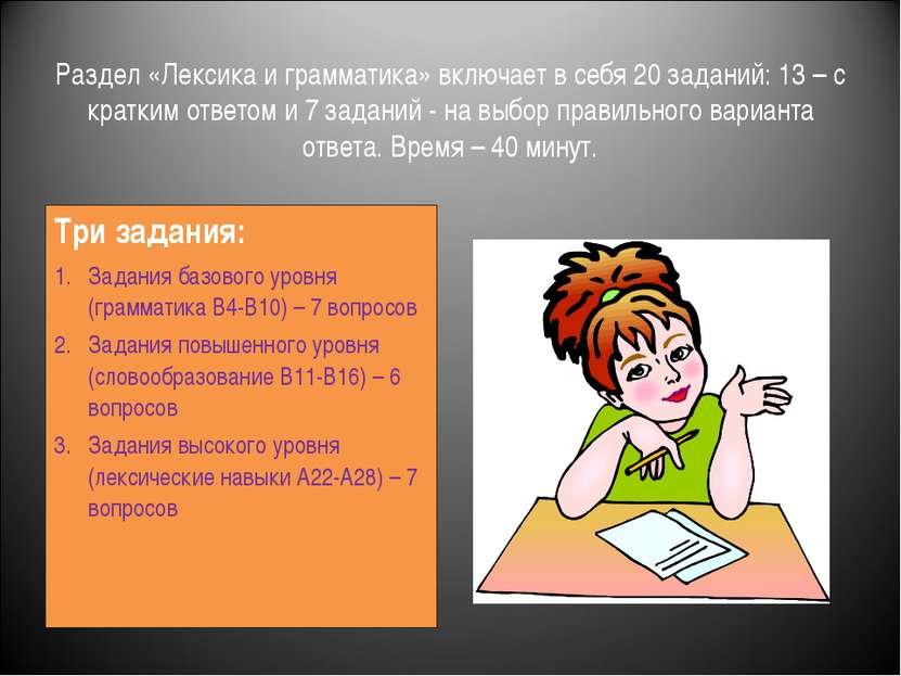 Раздел «Лексика и грамматика» включает в себя 20 заданий: 13 – с кратким отве...