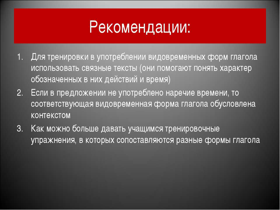 Рекомендации: Для тренировки в употреблении видовременных форм глагола исполь...