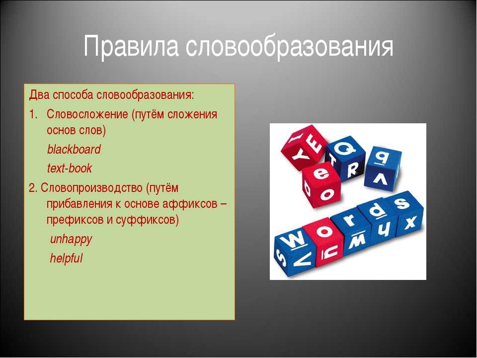 Правила словообразования Два способа словообразования: Словосложение (путём с...