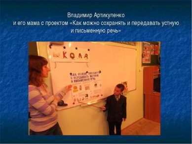 Владимир Артикуленко и его мама с проектом «Как можно сохранять и передавать ...
