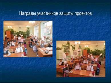 Награды участников защиты проектов