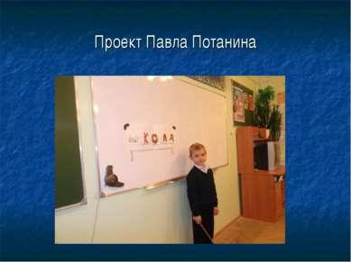 Проект Павла Потанина