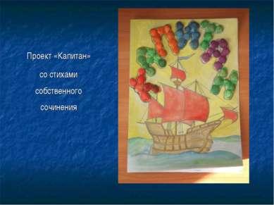 Проект «Капитан» со стихами собственного сочинения